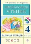 ГДЗ по Литературе для 4 класса рабочая тетрадь Грехнева Г.М., Корепова К.Е. часть 1, 2 ФГОС