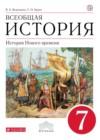 ГДЗ по Истории для 7 класса  Ведюшкин В.А., Бурин С.Н.  ФГОС