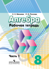 ГДЗ по Алгебре для 8 класса рабочая тетрадь Минаева С.С., Рослова Л.О. часть 1, 2 ФГОС