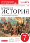 ГДЗ по Истории для 7 класса рабочая тетрадь Волкова Е.В., Пономарев М.В.  ФГОС