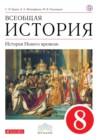 ГДЗ по Истории для 8 класса  Бурин С.Н., Митрофанов А.А., Пономарев М.В.  ФГОС