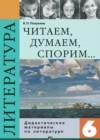 ГДЗ по Литературе для 6 класса дидактические материалы Полухина В.П.  ФГОС