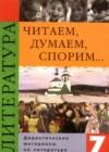 ГДЗ по Литературе для 7 класса дидактические материалы В.Я. Коровина