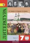 ГДЗ по Литературе для 7 класса  Коровина В.Я., Журавлев В.П., Коровин В.И. часть 1, 2 ФГОС