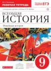 ГДЗ по Истории для 9 класса рабочая тетрадь Пономарев М.В.  ФГОС