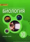 ГДЗ по Биологии для 10 класса  С.Б. Данилов, А.И. Владимирская, Н.И. Романова  ФГОС