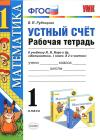 ГДЗ по Математике для 1 класса рабочая тетрадь Устный счёт Рудницкая В.Н.  ФГОС