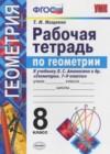ГДЗ по Геометрии для 8 класса рабочая тетрадь Мищенко Т.М.  ФГОС
