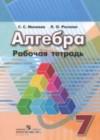 ГДЗ по Алгебре для 7 класса рабочая тетрадь Минаева С.С., Рослова Л.О.