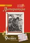 ГДЗ по Литературе для 9 класса  С.А. Зинин, В.И. Сахаров, В.А. Чалмаев часть 1, 2 ФГОС