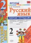 ГДЗ по Русскому языку для 2 класса рабочая тетрадь к учебнику Канакиной Тихомирова Е.М. часть 1, 2 ФГОС