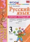 ГДЗ по Русскому языку для 3 класса рабочая тетрадь к учебнику Канакиной Тихомирова Е.М. часть 1, 2 ФГОС