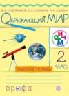 ГДЗ по Окружающему миру для 2 класса рабочая тетрадь Сивоглазов В.И., Саплина Е.В., Саплин А.И.  ФГОС