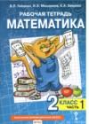 ГДЗ по Математике для 2 класса рабочая тетрадь Гейдман Б.П., Мишарина И.Э., Зверева Е.А. часть 1, 2, 3, 4 ФГОС