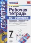 ГДЗ по Геометрии для 7 класса рабочая тетрадь Мищенко Т.М.  ФГОС