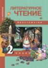 ГДЗ по Литературе для 2 класса хрестоматия Малаховская О.В.  ФГОС