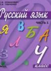 ГДЗ по Русскому языку для 4 класса  Ломакович С.В., Тимченко Л.И. часть 1, 2 ФГОС