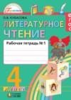 ГДЗ по Литературе для 4 класса рабочая тетрадь Кубасова О.В. часть 1, 2 ФГОС