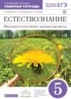 ГДЗ по Естествознанию для 5 класса рабочая тетрадь Плешаков А.А., Сонин Н.И.  ФГОС