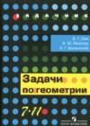 ГДЗ по Геометрии для 7‐11 класса задачник Зив Б.Г., Мейлер В.М., Баханский А.Г.